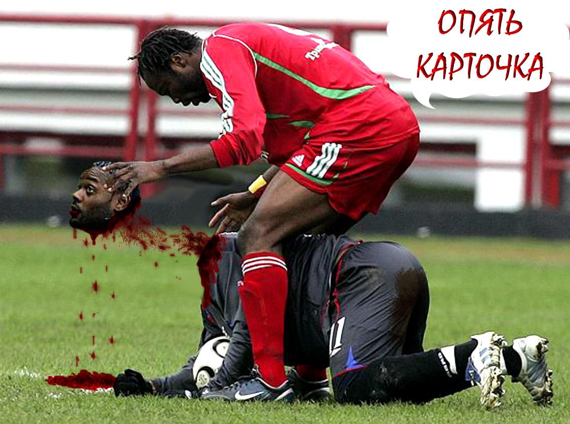 Картинки шутки про футбол