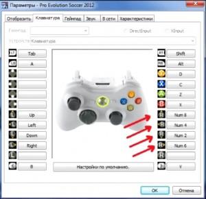 управление pes 2012 на клавиатуре