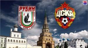 Рубин ЦСКА трансляция онлайн