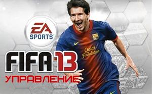 Финты в FIFA 13 на клавиатуре как делать как настроить управление