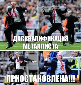 футбольный мем про радующегося тренера